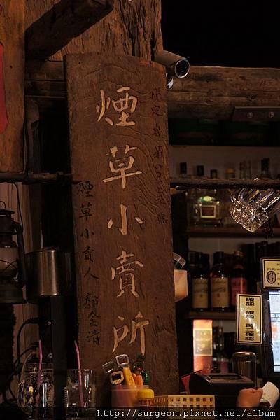 《台南》沙卡里巴 (3).JPG