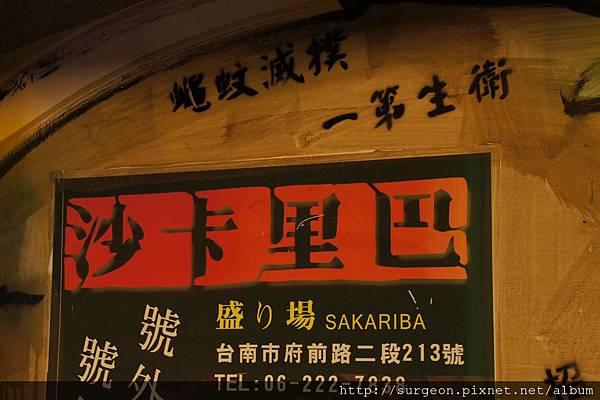 《台南》沙卡里巴 (14).JPG