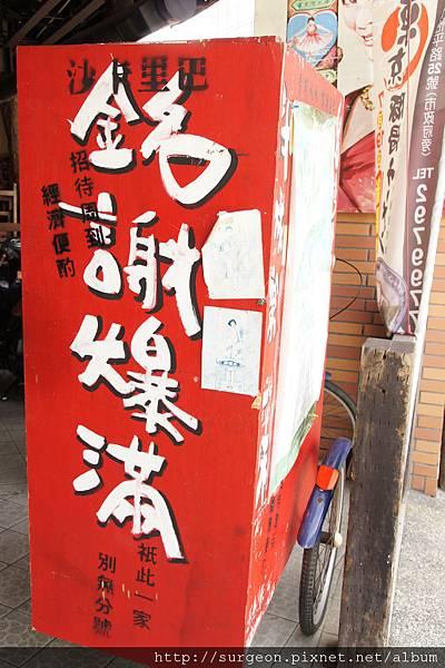 《台南》沙卡里巴 (57).JPG