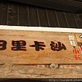 《台南》沙卡里巴 (61).JPG