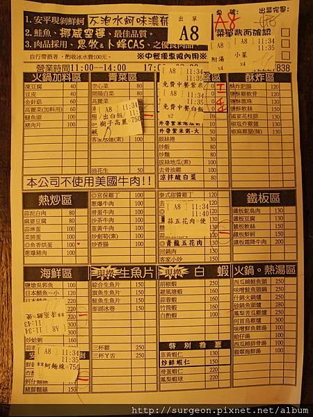 《台南》沙卡里巴 (65).JPG