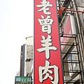 《台南》老曾羊肉 (1).JPG