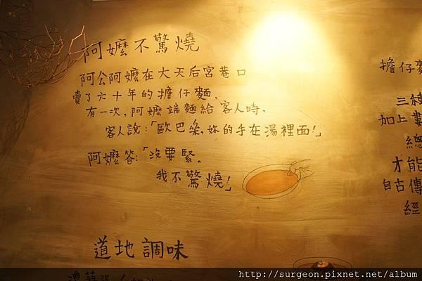 《台南》赤崁擔仔麵 (237).JPG