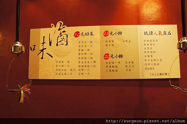 《台南》赤崁擔仔麵 (256).JPG