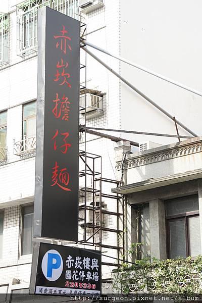 《台南》赤崁擔仔麵 (319).JPG