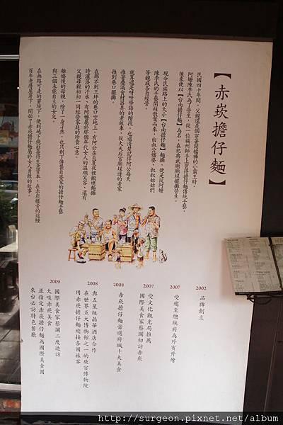 《台南》赤崁擔仔麵 (323).JPG
