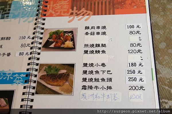 《台南》金將壽司和風膳食 (298).JPG