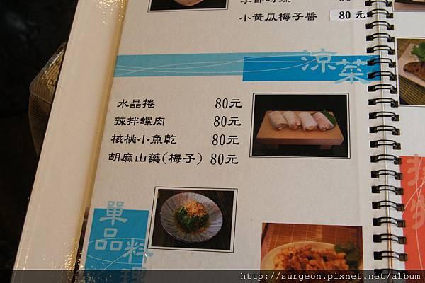 《台南》金將壽司和風膳食 (301).JPG