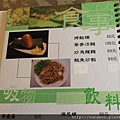 《台南》金將壽司和風膳食 (302).JPG