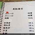 《台南》金將壽司和風膳食 (305).JPG
