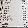 《台南》金將壽司和風膳食 (306).JPG