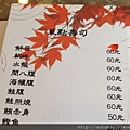 《台南》金將壽司和風膳食 (307).JPG