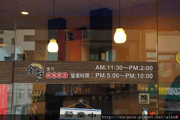 《台南》金將壽司和風膳食 (332).JPG