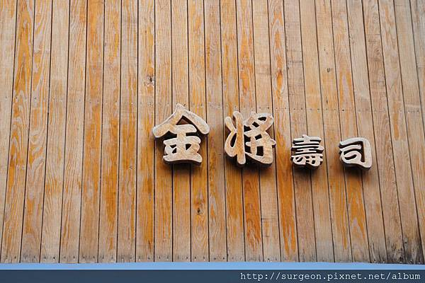 《台南》金將壽司和風膳食 (338).JPG
