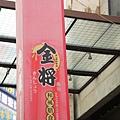 《台南》金將壽司和風膳食 (342).JPG