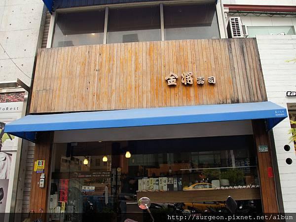 《台南》金將壽司和風膳食 (346).JPG
