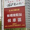 《新北市》賽德克‧巴來-林口霧社街 (2).JPG