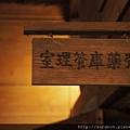 《新北市》賽德克‧巴來-林口霧社街 (200).JPG