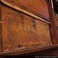 《新北市》賽德克‧巴來-林口霧社街 (211).JPG