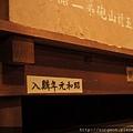 《新北市》賽德克‧巴來-林口霧社街 (220).JPG