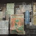《新北市》賽德克‧巴來-林口霧社街 (264).JPG