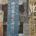 《新北市》賽德克‧巴來-林口霧社街 (272).JPG