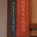 《新北市》賽德克‧巴來-林口霧社街 (414).JPG
