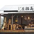 《新北市》賽德克‧巴來-林口霧社街 (423).JPG