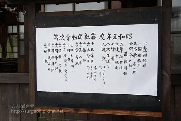 《新北市》賽德克‧巴來-林口霧社街 (602).JPG