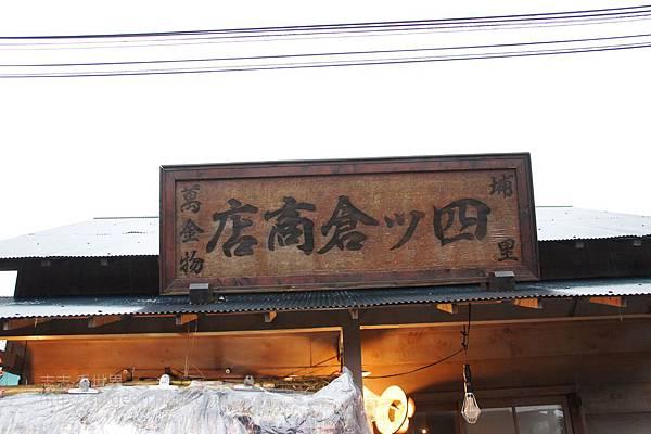 《新北市》賽德克‧巴來-林口霧社街 (1019).JPG
