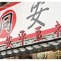 《台南》安平豆花 (5).JPG