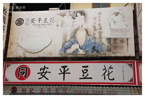 《台南》安平豆花 (7).JPG