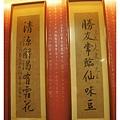《台南》安平豆花 (12).JPG