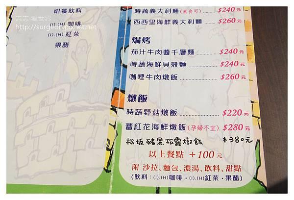 《台南》Bravo 義式輕食 (2).JPG