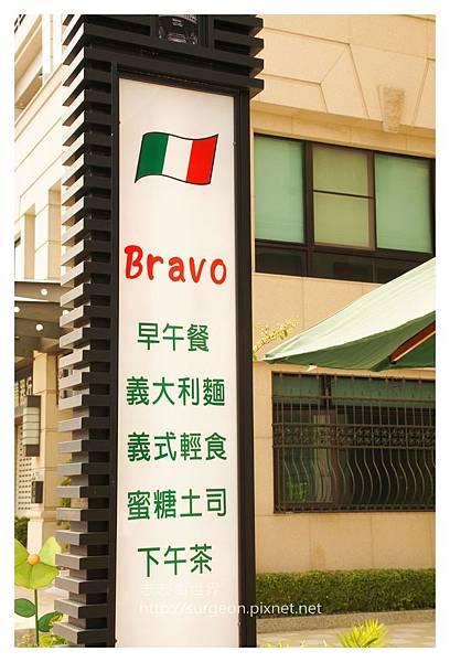 《台南》Bravo 義式輕食 (7).JPG