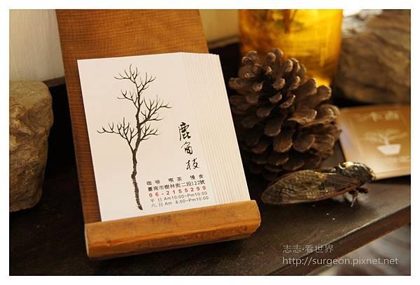 《台南》鹿角枝咖啡‧慢食‧喫茶 (6).JPG