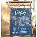 《台南》鹿角枝咖啡‧慢食‧喫茶 (15).JPG