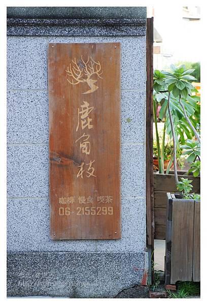 《台南》鹿角枝咖啡‧慢食‧喫茶 (17).JPG