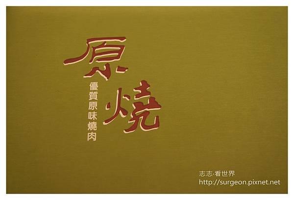 《台南》原燒‧原味燒肉 (6).JPG