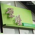 《台南》原燒‧原味燒肉 (46).JPG