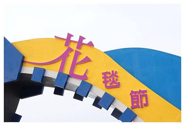 《台中》新社花海暨台中國際花毯節 (30).JPG