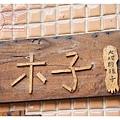 《台南》木子‧大地的孩子 民居 (1).JPG