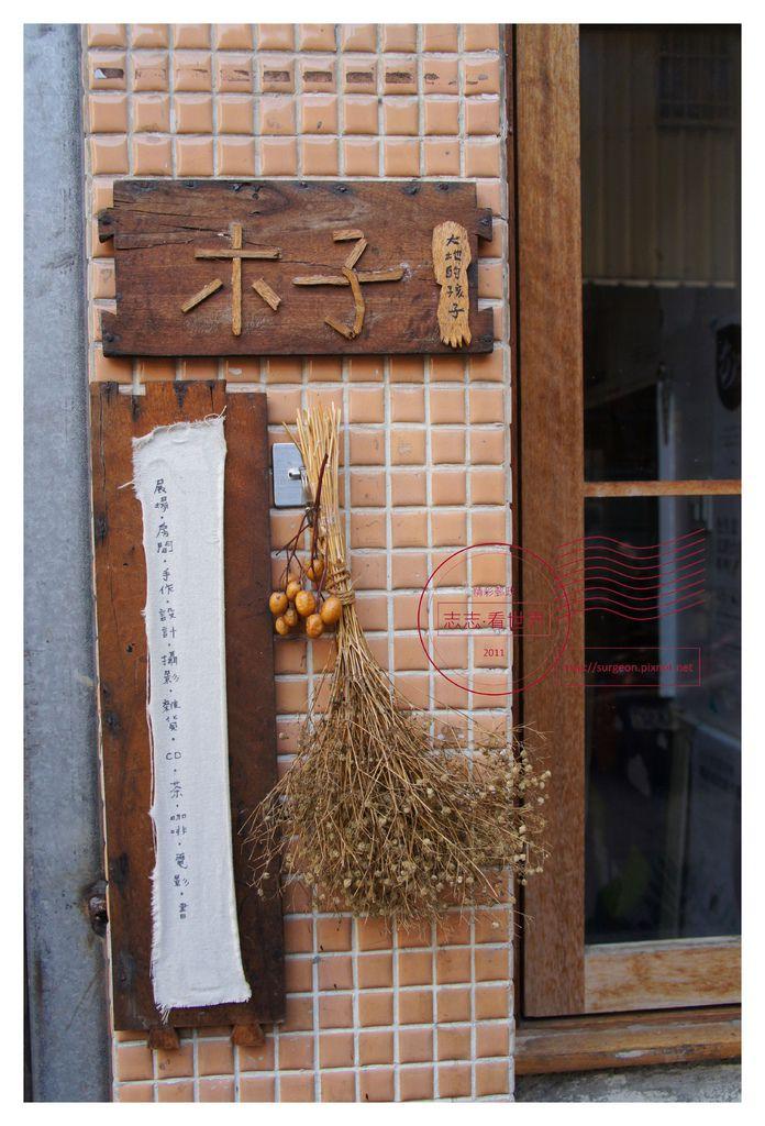《台南》木子‧大地的孩子 民居 (2).JPG