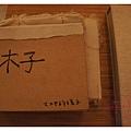 《台南》木子‧大地的孩子 民居 (19).JPG