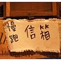 《台南》木子‧大地的孩子 民居 (50).JPG