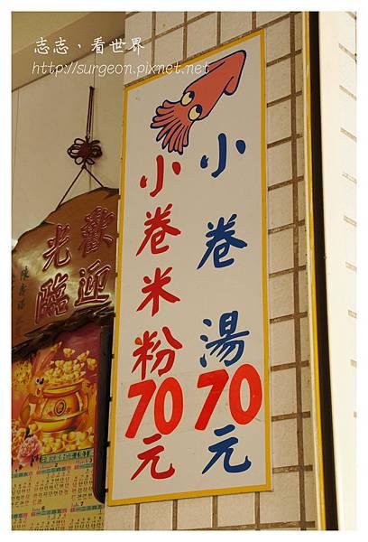 《台南》國華街邱家小卷米粉 (2).JPG