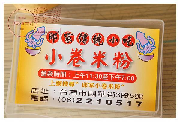 《台南》國華街邱家小卷米粉 (13).JPG