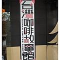 《台中》紙箱王 (79).JPG