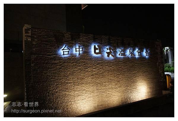 《台中》日光溫泉會館 (1).JPG
