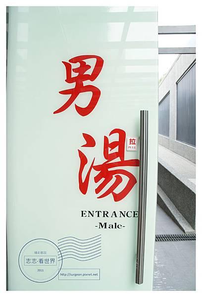 《台中》日光溫泉會館 (57).JPG